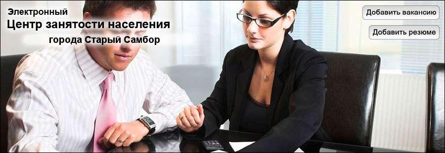 Свежие вакансии в самборе работа няней в путилково частные объявления