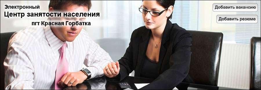 Центр занятости красная горбатка вакансии