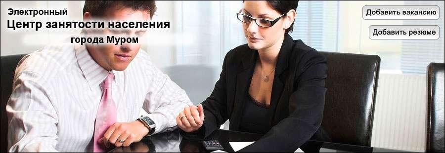 Работа в муроме свежие вакансии на бирже труда госслужба вакансии в москве свежие вакансии