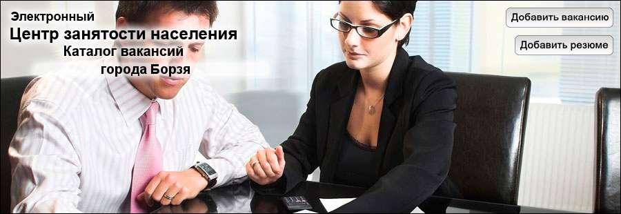 Работа борзя свежие вакансии центр занятости подать объявление на кузбасс