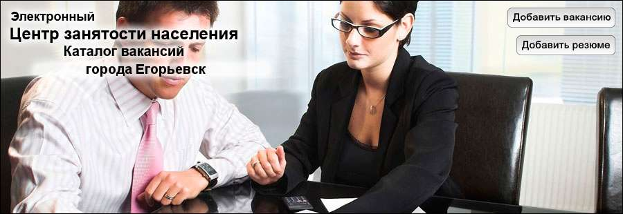 Работа в егорьевске свежие вакансии центр занятости 2015 пушкино частные объявления