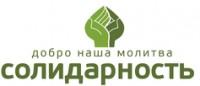 Логотип (торговая марка) ФондСолидарность
