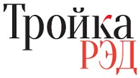 Логотип (торговая марка) ОООТройка РЭД