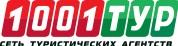 """1001 тур - официальный логотип, бренд, торговая марка компании (фирмы, организации, ИП) """"1001 тур"""" на официальном сайте отзывов сотрудников о работодателях www.EmploymentCenter.ru/reviews/"""