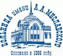 Логотип (торговая марка) МБУ ЦГБ №2 им. А.А.Миславского