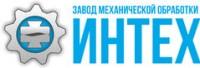Логотип (торговая марка) ООО Завод механической обработки Интех