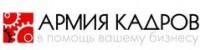 Логотип (торговая марка) ОООАрмия Кадров