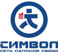 Логотип (торговая марка) ООО Символ