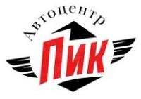 Логотип (торговая марка) ОООАвтоцентр ПИК