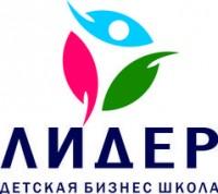 Логотип (торговая марка) ИП Детская бизнес школа Лидер