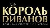 Логотип (торговая марка) ОООКороль диванов