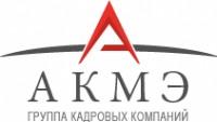 Логотип (торговая марка) АКМЭ сервис