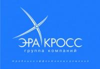 Логотип (торговая марка) Эра-Кросс, группа компаний