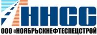 Логотип (торговая марка) Ноябрьскнефтеспецстрой