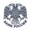 Логотип (торговая марка) Центральный банк Российской Федерации