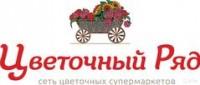 Логотип (торговая марка) Цветочный Ряд
