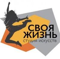 Логотип (торговая марка) ОООАрт-Студия Своя Жизнь