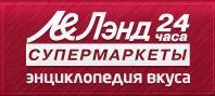 Логотип (торговая марка) Лэнд, сеть супермаркетов