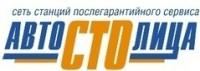 Логотип (торговая марка) Автостолица, сеть станций технического обслуживания