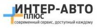 Логотип (торговая марка) ООО Интер-Авто Плюс