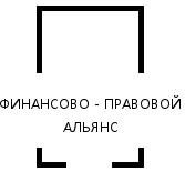 Логотип (торговая марка) ОООФинансово-правовой альянс