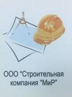 Логотип (торговая марка) ОООСтроительная компания МиР
