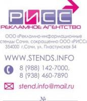 Логотип (торговая марка) ОООРИСС