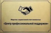 Логотип (торговая марка) ОООЦентрПроф
