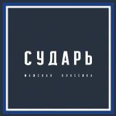 Логотип (торговая марка) СУДАРЬ, Магазин
