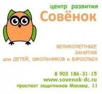 Логотип (торговая марка) Центр развития Совёнок
