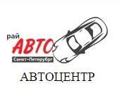 Логотип (торговая марка) ООО Рай Авто СПБ