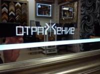 Логотип (торговая марка) Студия зеркал Отражение