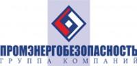 Логотип (торговая марка) Промэнергобезопасность, Группа компаний
