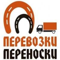 Логотип (торговая марка) Компания Перевозки-Переноски