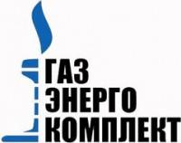 Логотип (торговая марка) ОООГазЭнергоКомплект