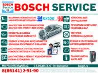 Логотип (торговая марка) Бош Авто Сервис, г. Геленджик