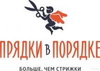 Логотип (торговая марка) Прядки в Порядке ( ООО Бьютим Франчайзинг )