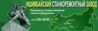 Логотип (торговая марка) ООО Ишимбайский станкоремонтный завод