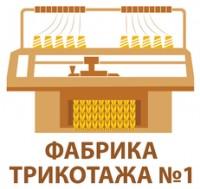 Логотип (торговая марка) Фабрика трикотажа №1