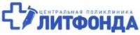 Логотип (торговая марка) ЗАОЦентральная поликлиника Литфонда