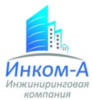 Логотип (торговая марка) АО ИНКОМ-А