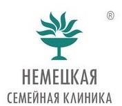 Логотип (торговая марка) Немецкая клиника