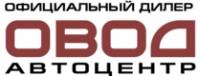 Логотип (торговая марка) Автоцентр ОВОД