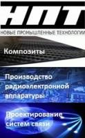 Логотип (торговая марка) ОООНПФ Новые Промышленные Технологии