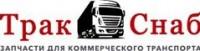 Логотип (торговая марка) ООО ТракСнаб