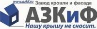 Логотип (торговая марка) ОООАнапский завод кровли и фасада