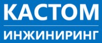 Логотип (торговая марка) ООО Кастом Инжиниринг