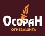 Логотип (торговая марка) ООО Осоран-огнезащита