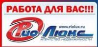Логотип (торговая марка) Рио-Люкс, Агентство недвижимости