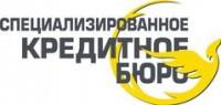 Логотип (торговая марка) ОООСпециализированное Кредитное Бюро